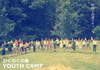 わくわくの森YOUTH CAMP