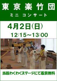 東京楽竹団ミニコンサート(4月2日開催)
