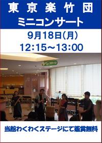 東京楽竹団ミニコンサート