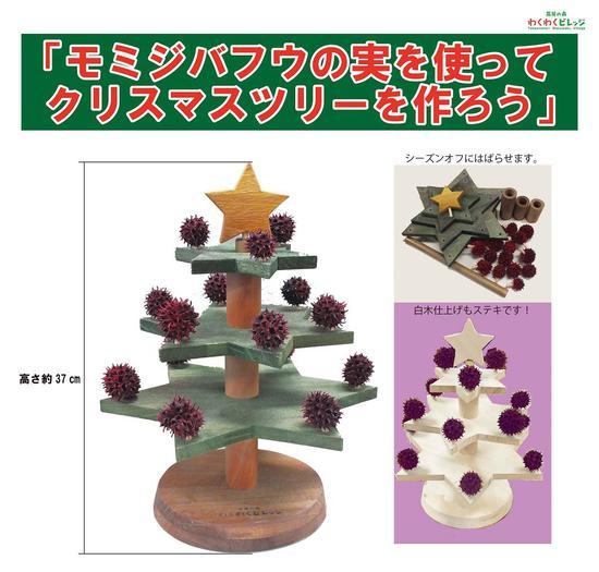 「モミジバフウの実を使ってクリスマスツリーを作ろう」