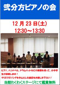 弐分方ピアノの会 ミニステージ