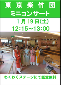 東京楽竹団 ミニステージ