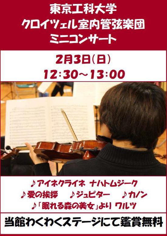 東京工科大学クロイツェル室内管弦楽団 ミニコンサート
