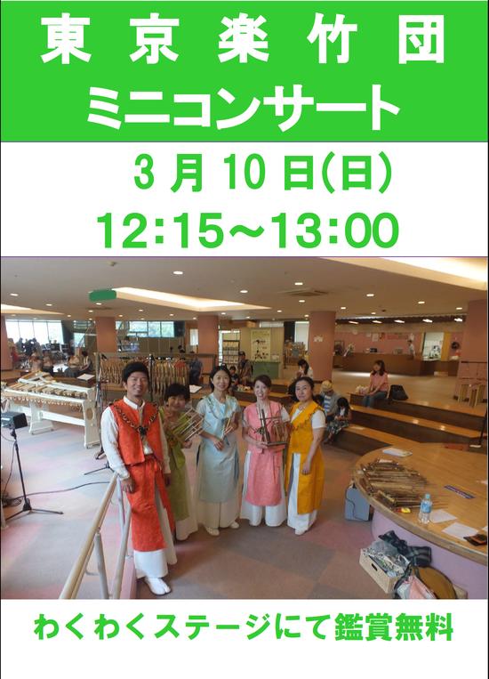 東京楽竹団 ミニコンサート