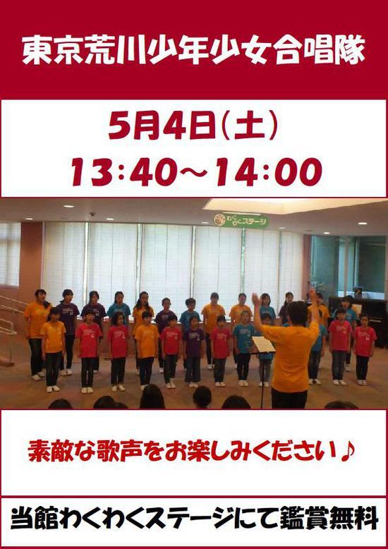 東京荒川少年少女合唱隊 ミニコンサート