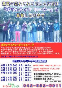 ボランティアリーダー説明会(6月18日)