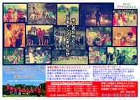 【中 止】 ボランティアリーダー説明会 ※4/25