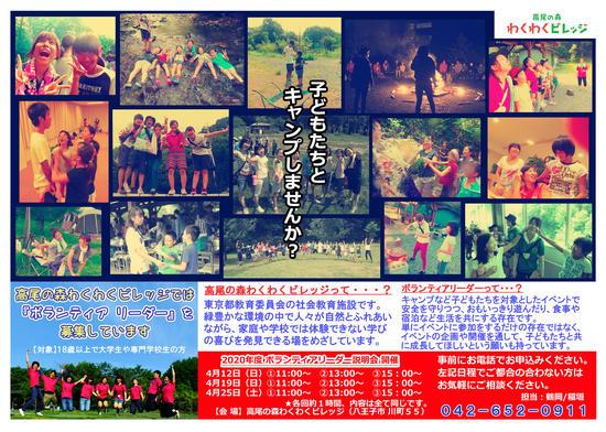 【中 止】 ボランティアリーダー説明会 ※4/12