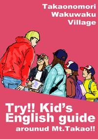 Try!! Kid's English guide around Mt.Takao!!