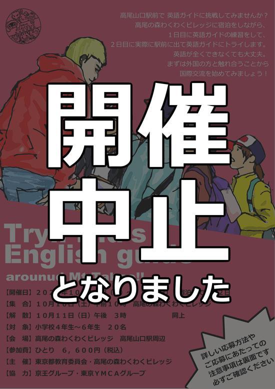 【開催中止】Try!! Kid's English guide around Mt.Takao!!
