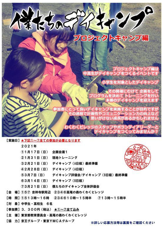僕たちのデイキャンプ~プロジェクトキャンプ編~(全7回)