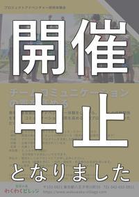 【開催中止】プロジェクトアドベンチャー研修体験会