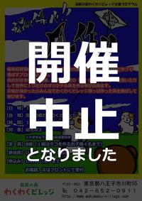 【開催中止】空高く飛べ!凧作り