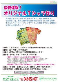 染め物体験!オリジナルTシャツ作り