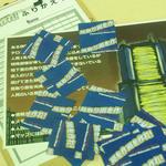 No.27 コミュニケーションゲーム ~ショート版~