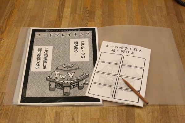 No.86 館内オリエンテーリング Lv.80「コードブレイキング」