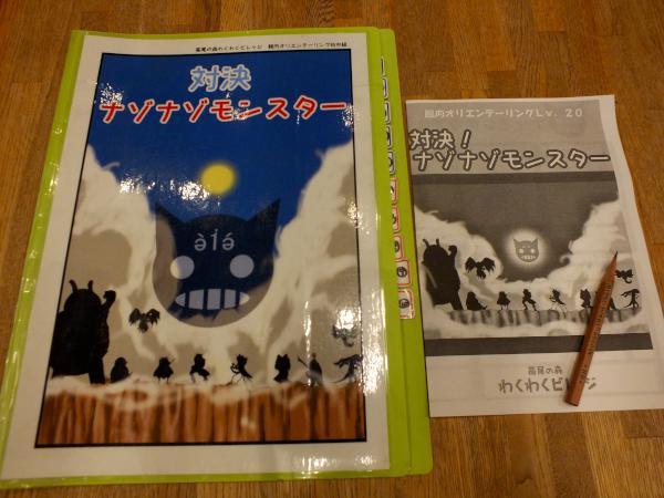 No.80 館内オリエンテーリング Lv.20「対決!ナゾナゾモンスター」